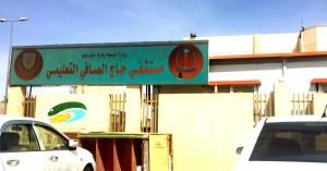 Hospital-Photo-by-Rugia-Omer-e1422869321253