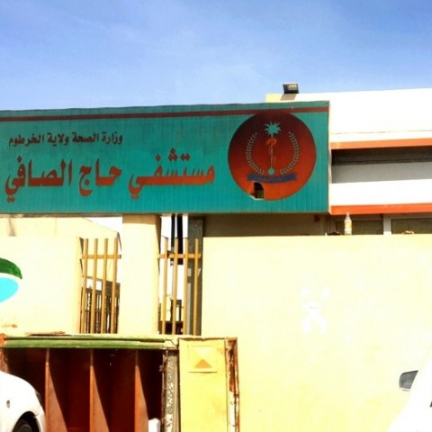 Haj Alsafi Hospital